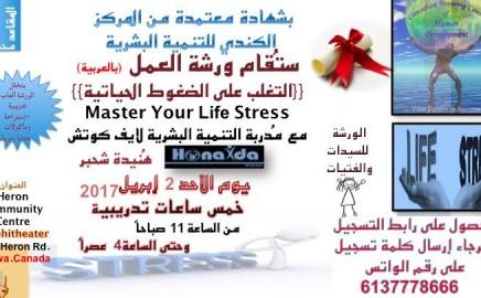 Master Your Life Stress – By Honaida Shahbar