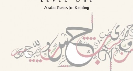 Arabic Course for Adults – Saturdays from Aug 5th – Oct 21st