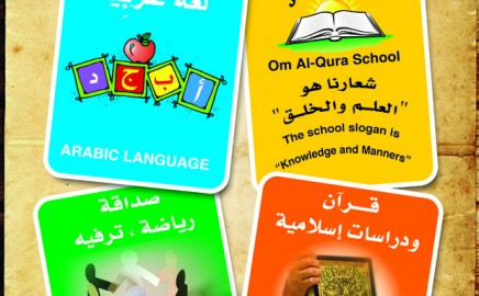 Om Al-Qura School Registration